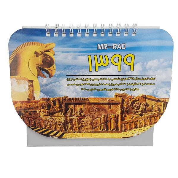 تقویم رومیزی طرح تخت جمشید مدل perspolis برند مستر راد