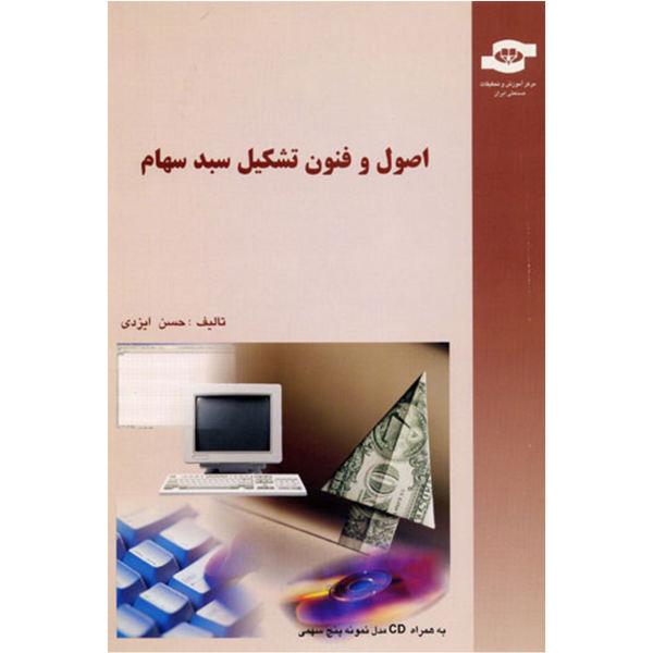 کتاب اصول و فنون تشکیل سبد سهام مولف حسن ایزدی