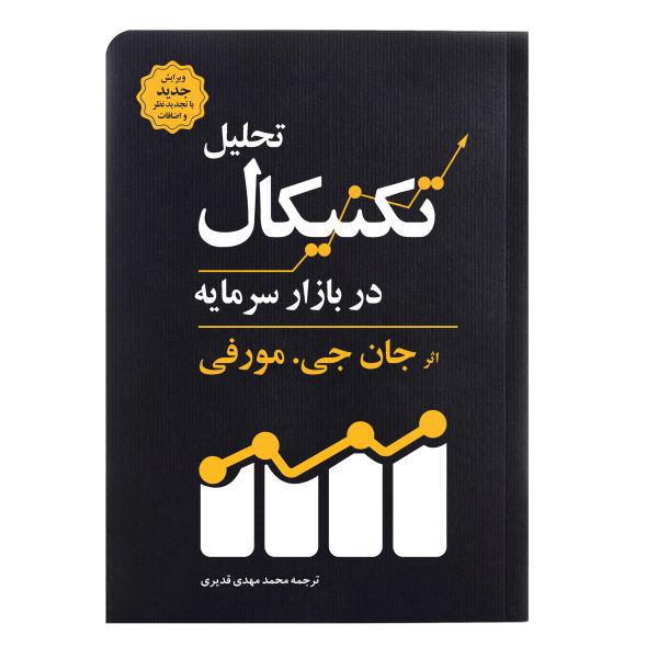 کتاب تحلیل تکنیکال در بازار سرمایه اثر جان جی.مورفی