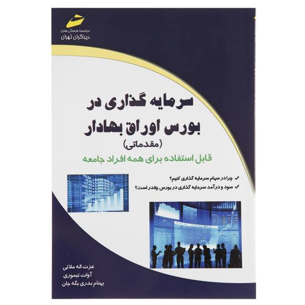کتاب سرمایه گذاری در بورس اوراق بهادار اثر عزت اله ملائی1