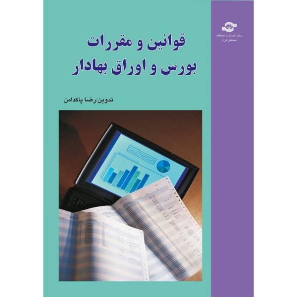 کتاب قوانین و مقررات بورس و اوراق بهادار تدوین رضا پاکدامن