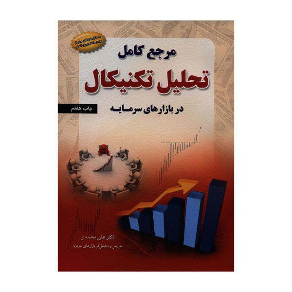 کتاب مرجع کامل تحلیل تکنیکال در بازارهای سرمایه اثر دکتر علی محمدی