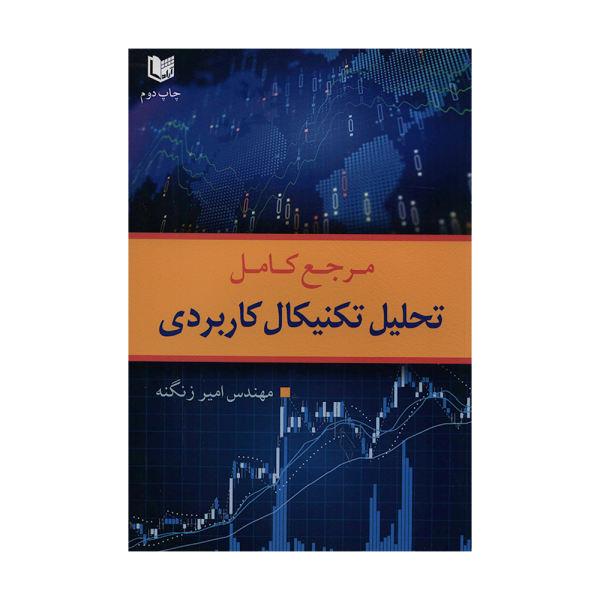 کتاب مرجع کامل تحلیل تکنیکال کاربردی اثر امیر زنگنه