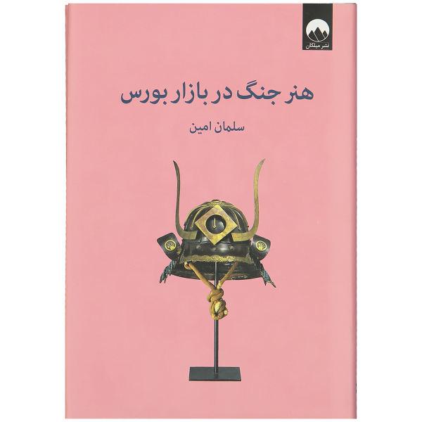 کتاب هنر جنگ در بازار بورس اثر سلمان امین