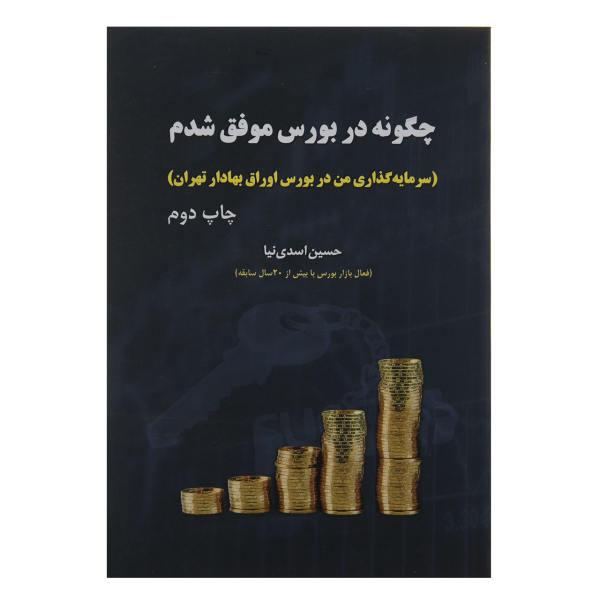 کتاب چگونه در بورس موفق شدم اثر حسین اسدی