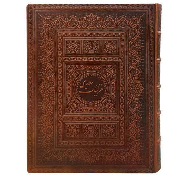 کتاب غزلیات سعدی