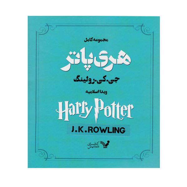 کتاب هری پاتر اثر ج. کی. رولینگ انتشارات کتابسرای تندیس