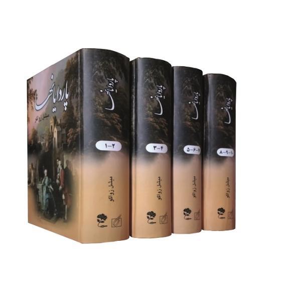 کتاب پاردایانها اثر میشل زواگو انتشارات جاودان خرد 4 جلدی