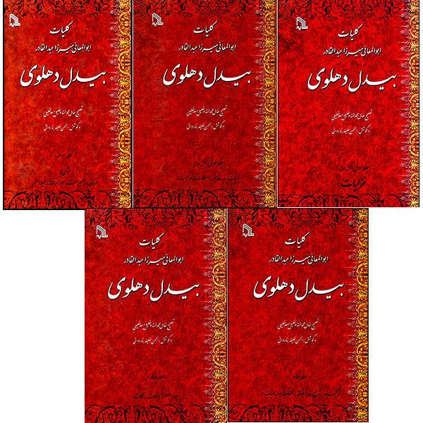 کتاب کلیات ابوالمعانی میرزا عبدالقادر بیدل دهلوی انتشارات طلایه 5 جلدی