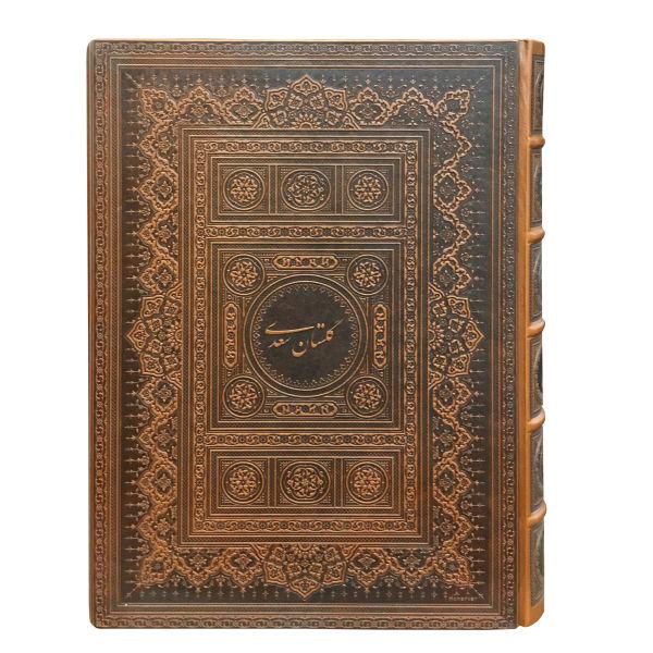 کتاب گلستان سعدی انتشارات خانه فرهنگ و هنر گویا