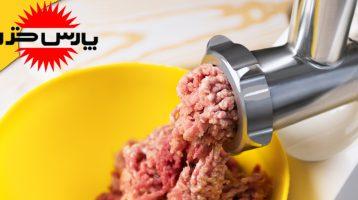 راهنمای خرید بهترین چرخ گوشت پارس خزر موجود در بازار ایران