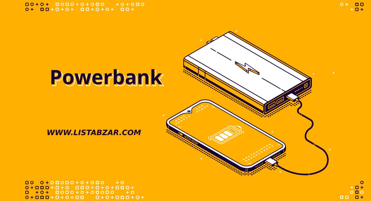 راهنمای خرید بهترین پاور بانک 2021
