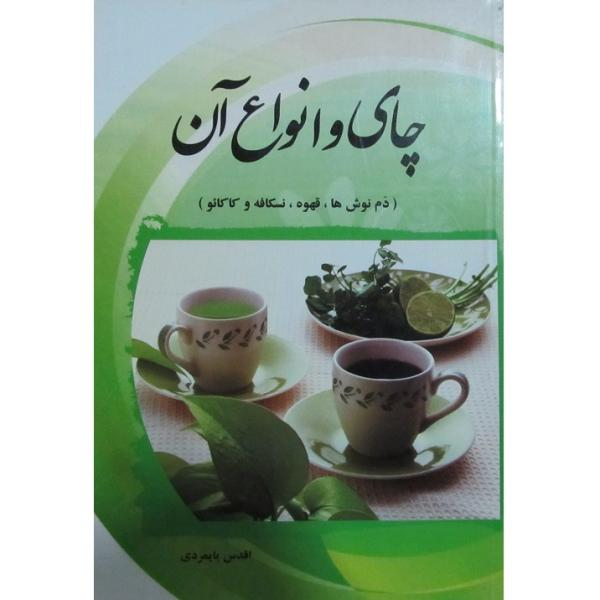 کتاب چای و انواع آن اثر اقدس پایمردی