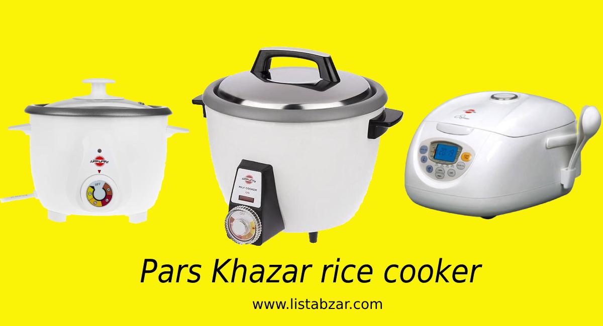 مشخصات، قیمت و خرید بهترین پلوپز پارس خزر - لیست ابزار