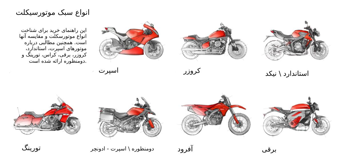انواع موتورسیکل- بهترین موتورسیکلت های مجاز در ایران