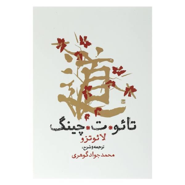 کتاب تائوت چینگ اثر لائوتزو