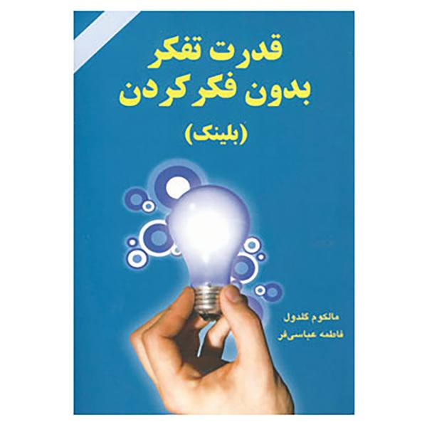 کتاب قدرت تفکر بدون فکر کردن