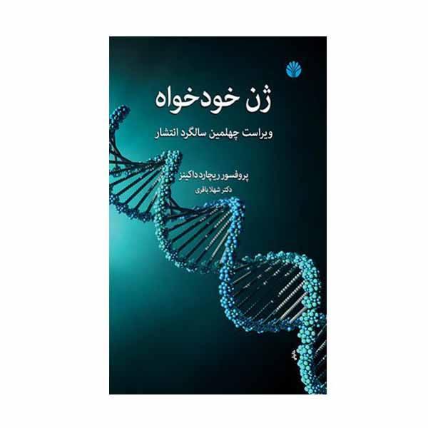 کتاب ژن خودخواه