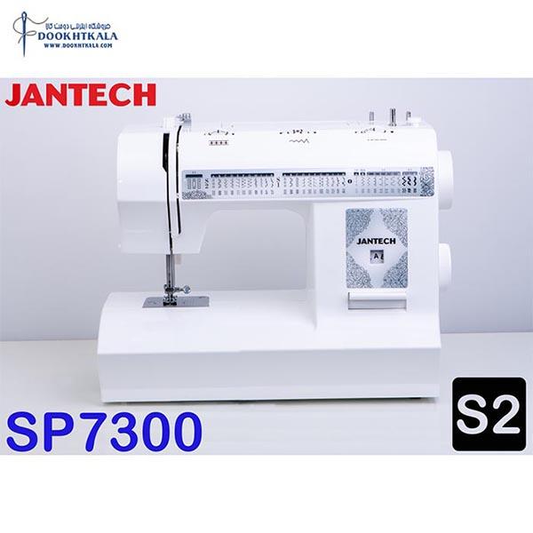 چرخ خیاطی جانتک مدل SP-7300